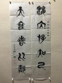 著名书法篆刻家—刘一仑—篆书-对联—《海内存知己,天涯若比领》
