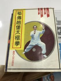 秘传赵堡太极拳 M