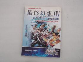 最终幻想XIV 官方游戏设定资料集 【含光碟】