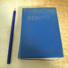 药物治疗手册  中国医学科学院编