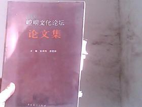 2004崆峒文化论坛论文集