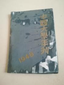 中国大学年刊【1948】 有轻微水印 内页干净
