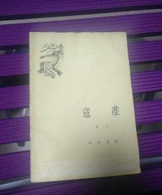 [中国历史小丛书]寇准