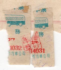 新中国汽车票类----1958年黑龙江哈尔滨, 汽车票-8