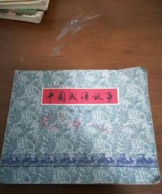 中国成语故事(10)
