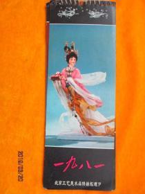 1981年挂历【小型】