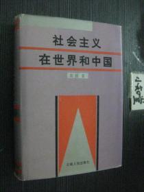 社会主义在世界和中国 【精装本】