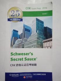 CFA®资格认证应考秘籍 (Ⅰ级)(2016版)