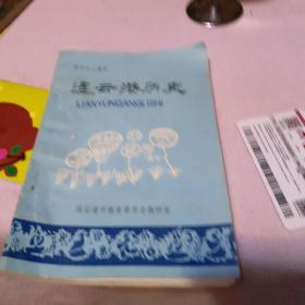 连云港历史,乡土教材