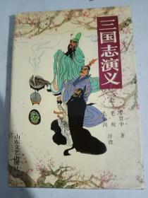 中国古代四大名著之《三国演义》(上下册)