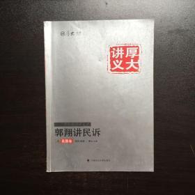 厚大司考2016年国家司法考试厚大讲义郭翔讲民诉之真题卷