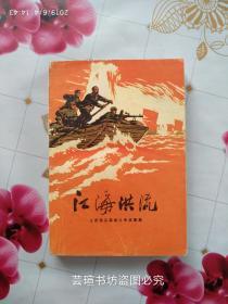 江海洪流:江苏民兵革命斗争故事集(彩色精美插图)