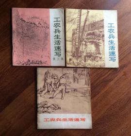 工农兵生活速写 (1·2·3集)