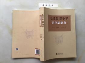 毛泽东邓小平法律思想史