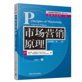 市场营销原理全球版第15版