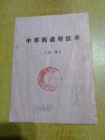 中草药栽培技术(吴芋/吴萸)