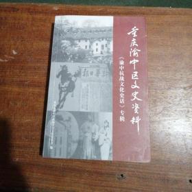 重庆渝中区文史资料(渝中抗战文化史话专辑)第19缉