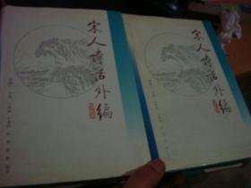 宋人诗话外编 上下 2册全 硬精装 (正版现货 一版一印)