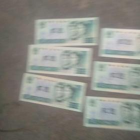 4版人民币2元6张合售