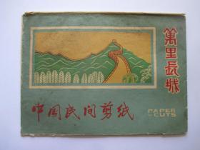 中国民间剪纸万里长城