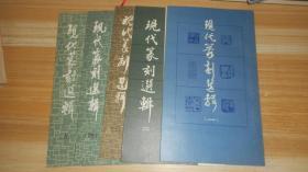 现代篆刻选辑(1-5辑)全部一版一印