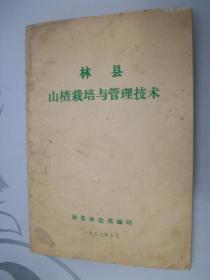 林县山楂栽培与管理技术