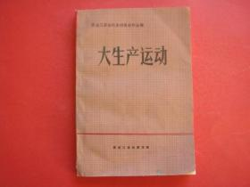 黑龙江革命历史档案史料丛编 (大生产运动)1945.9-1949.10