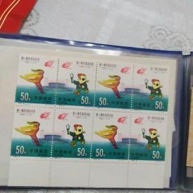 1993-6第一届东亚运动会(四方连)