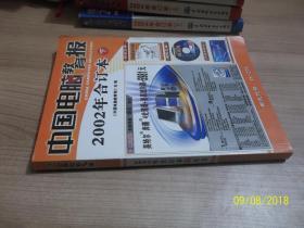 中国电脑教育报2002年合订本(下)正文