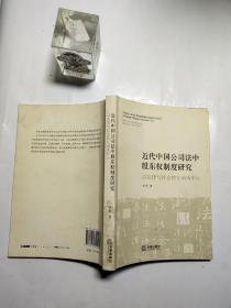 近代中国公司法中股东权制度研究:以法律与社会的互动为中心【轻微水渍】