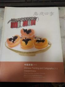嘉德四季20:中国书画(一)2009