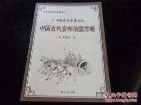 【正版】中国古代安邦治国方略