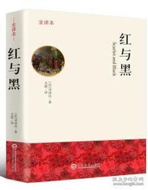 红与黑 : 全译本