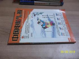 中国电脑教育报2002年合订本(下)附录