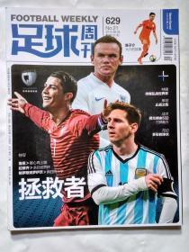 足球周刊(2014年6月3日)总第629期.大16开