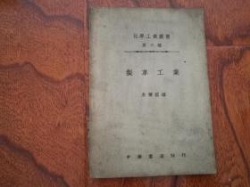 化学工业丛书第六种 制革工业