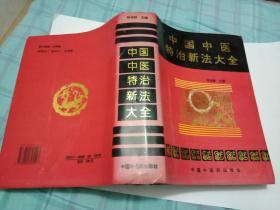 稀缺中医资料书---《中国中医特治新法大全》有几千个中医方     16开精装书   内页9品如图