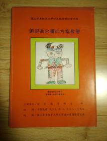 细说南台湾的方案教学