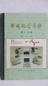 分析化学手册(第六分册)热分析