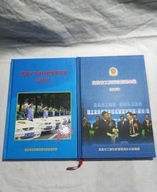 宜昌市工商行政管理年鉴2005  2006年(共2册合售)
