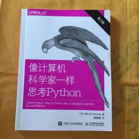 像计算机科学家一样思考Python 第2版