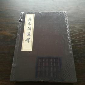 唐宋词选释俞平伯    全三册  含套线装(未拆封)