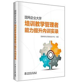 国网企业大学培训教学管理者能力提升内训实录