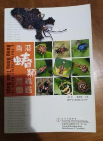 蝽类昆虫图鉴