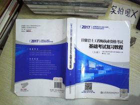 2017注冊巖土工程師執業資格考試基礎考試復習教程   上冊