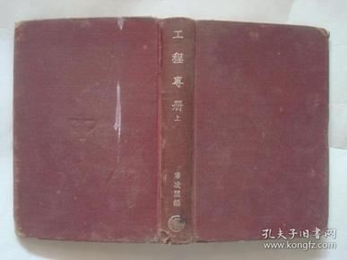 【民国旧书】工程专册  上册