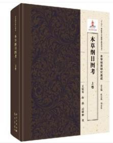 本草纲目图考(全2卷)9787508853246 本草纲目研究集成, 科学出版社
