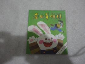 老山羊怕谁(3-4岁童话 彩色连环画)【131】