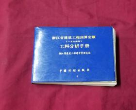 1994年浙江省建筑工程预算定额---工料分析手册(一九九四年)