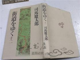 原版日本日文書 街道をゆく十二 司馬遼太郎 朝日新聞社 1984年12月 32開硬精裝